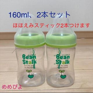 オオツカセイヤク(大塚製薬)のビーンスターク哺乳瓶2本 粉ミルク付き(哺乳ビン)