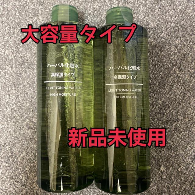 MUJI (無印良品)(ムジルシリョウヒン)の無印良品 ハーバル化粧水 高保湿タイプ 400ml 2本セット コスメ/美容のスキンケア/基礎化粧品(化粧水/ローション)の商品写真