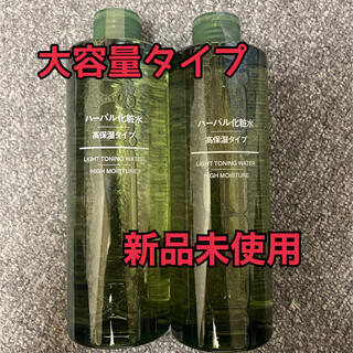 MUJI (無印良品) - 無印良品 ハーバル化粧水 高保湿タイプ 400ml 2本セット