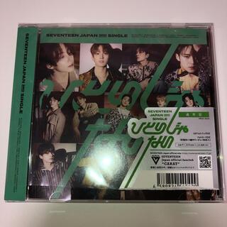 セブンティーン(SEVENTEEN)のひとりじゃない SEVENTEEN 通常盤(K-POP/アジア)