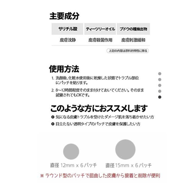 MISSHA(ミシャ)のMISSHA(ミシャ) ニキビパッチ 6シート(72枚)アンチトラブルパッチ  コスメ/美容のスキンケア/基礎化粧品(パック/フェイスマスク)の商品写真