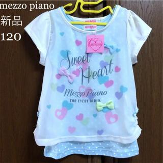 新品!メゾピアノ  半袖 シャツ Tシャツ セットアップ 春 夏 ミキハウス