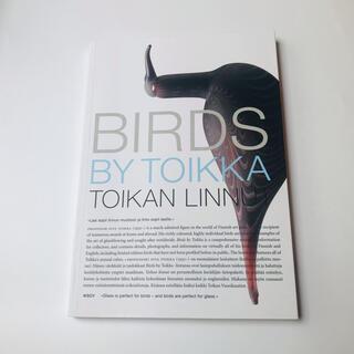 イッタラ(iittala)の新品未使用 イッタラ  バード 本 BIRDS BY TOIKKA(置物)