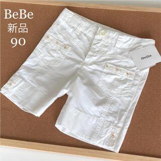 BeBe - 新品!べべ ハーフ パンツ 90 ビーズ付き 春 夏 ファミリア ミキハウス