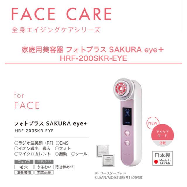 YA-MAN(ヤーマン)のヤーマン フォトプラスSAKURAeye + HRF200SKREYE スマホ/家電/カメラの美容/健康(フェイスケア/美顔器)の商品写真