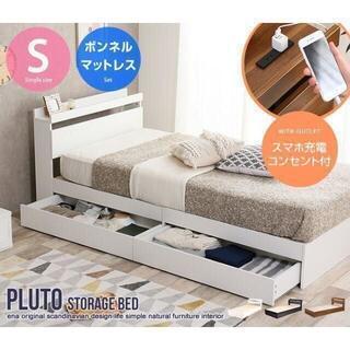 【シングル】Pluto 収納付きベッド(マットレス付き)全3色(シングルベッド)