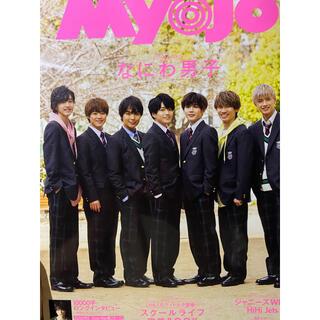 Myojo 5月号 まるごと一冊 なにわ男子 SixTONES 松村北斗(音楽/芸能)