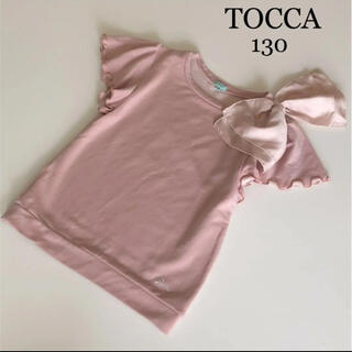 TOCCA - トッカ 半袖 肩フリル リボン シャツ 130 春 夏 メゾピアノ  ジル