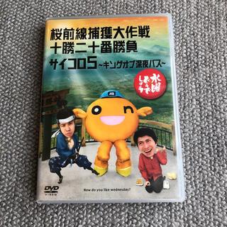 水曜どうでしょう DVD第11弾(お笑い/バラエティ)