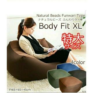 ♪特大ビーズクッション 『BodyFit beads cushion XL』(ビーズソファ/クッションソファ)