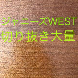 ジャニーズウエスト(ジャニーズWEST)のジャニーズWEST 雑誌切り抜き 大量 100ページ以上(アート/エンタメ/ホビー)