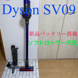 Dyson - 新品バッテリー搭載Dyson SV09セット