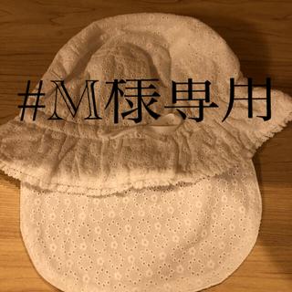 クーラクール(coeur a coeur)の#M様専用   キムラタン  クーラクール  帽子  50(帽子)