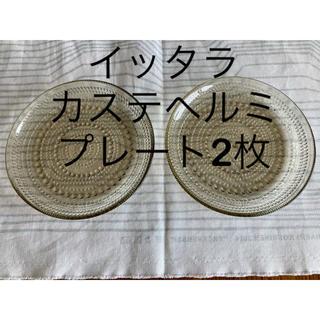 イッタラ(iittala)の新品 未使用 iittala イッタラ カステヘルミ 17cm プレート2枚(食器)