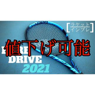 バボラ(Babolat)のBabolat PURE Drive 2021年モデル(ラケット)
