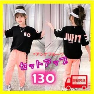 ★大人気 女の子 セットアップ ジャージ Tシャツ ヒップホップ セット 130