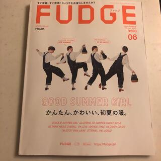 FUDGE (ファッジ) 2021年 06月号