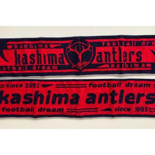 鹿島アントラーズ マフラータオル 2枚セット スポーツタオル 未使用品(応援グッズ)
