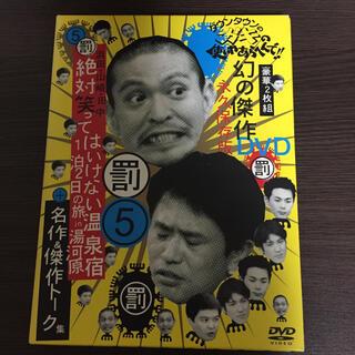 ダウンタウンのガキの使いやあらへんで!! 幻の傑作DVD 永久保存版(5)(罰…(お笑い/バラエティ)