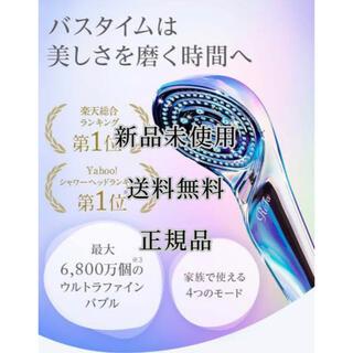 リファ(ReFa)の【リファ】リファファインバブルS☆新品未開封(バスグッズ)
