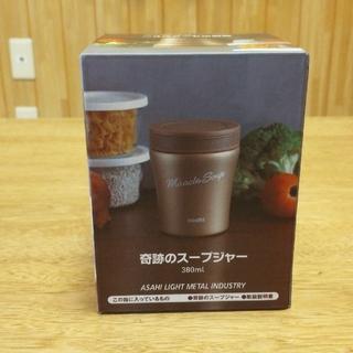 アサヒケイキンゾク(アサヒ軽金属)の【新品未使用】奇跡のスープジャー(弁当用品)