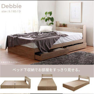 新品 ダブル コンセント付き 引き出し収納ベッド すのこベッド ナチュラル(ダブルベッド)