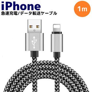 ライトニング 急速充電対応 編み込み iPhone コード ケーブル(その他)