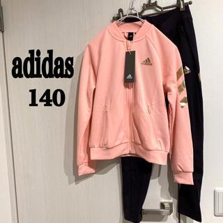アディダス(adidas)のアディダス 新品 140 ジャージ上下 セットアップ(パンツ/スパッツ)
