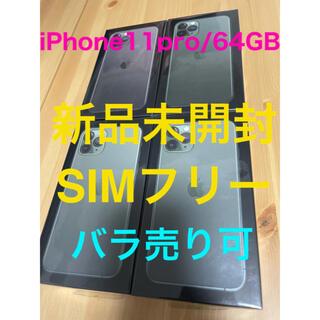 Apple - iPhone11pro/64GB【SIMフリー新品未開封】