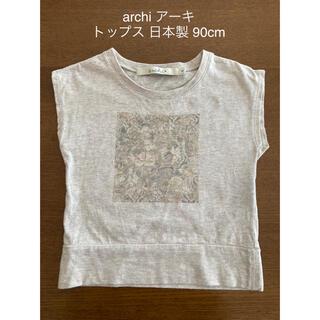 アーキ(archi)のarchi アーキ トップス Tシャツ グレー 日本製 90cm(Tシャツ/カットソー)