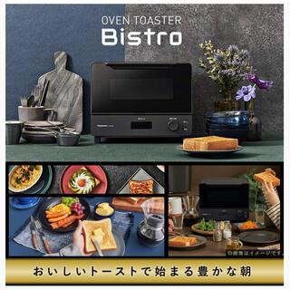 Panasonic - 【新品未使用】パナソニック オーブントースター ビストロ NT-D700-K