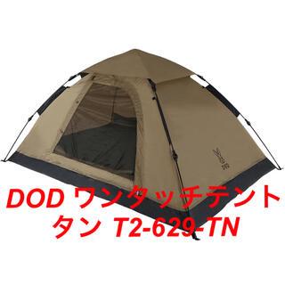 DOPPELGANGER - DOD ワンタッチテント タン T2-629-TN ディーオーディー
