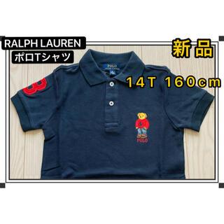 ラルフローレン(Ralph Lauren)の新品 ラルフローレン ベア キッズポロシャツ ビッグロゴ コットン メッシュ(Tシャツ/カットソー)