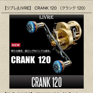 リブレ クランク120 シマノ右巻き