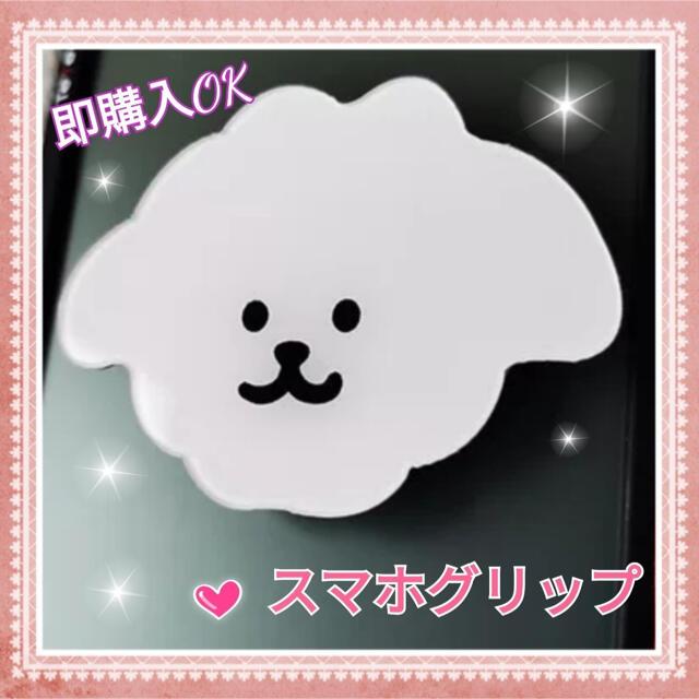スマホグリップ  スマホリング 白 犬 わんちゃん ポップソケット  スマホ/家電/カメラのスマホアクセサリー(その他)の商品写真