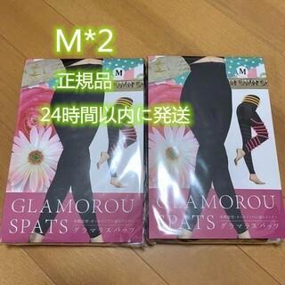 直接購入オッケー2枚グラマラスパッツ【Mサイズ】