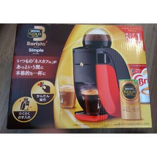 ネスレ(Nestle)のネスカフェ ゴールドブレンド バリスタシンプル レッド(コーヒーメーカー)