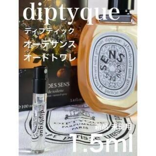 diptyque - [di-ds]ディプティック diptyque オーデサンス EDT 1.5ml
