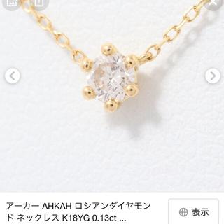 AHKAH - AHKAH ロシアンダイヤモンドネックレス