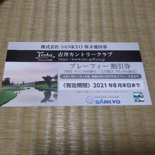 マコト様専用 SANKYO 株主優待券 1枚 吉井カントリークラブ(ゴルフ場)