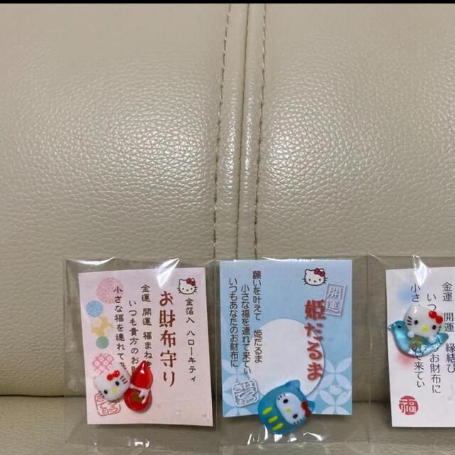 サンリオ(サンリオ)のハローキティ  エンタメ/ホビーのおもちゃ/ぬいぐるみ(キャラクターグッズ)の商品写真