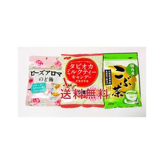 のど飴 昆布茶 まとめ  3個 送料無料(菓子/デザート)