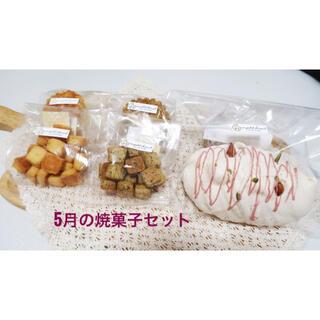 5月の焼菓子セット(菓子/デザート)