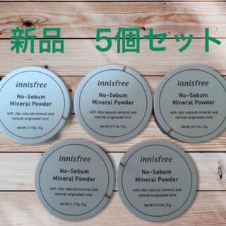 イニスフリー(Innisfree)の新品5個セット☆  イニスフリー  ノーセバム ミネラルパウダー(フェイスパウダー)