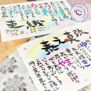 カップルさん 記念に♡お名前ポエム(命名紙)