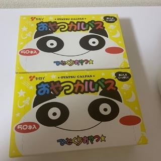 ヤガイおやつカルパス50本 2箱 計100本①(菓子/デザート)