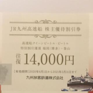 ジェイアール(JR)の【期間延長】JR九州 高速船 株主優待割引券(鉄道乗車券)