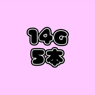 手芸用ニードル14G 5本