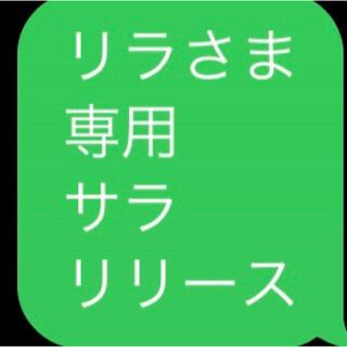 リラさま 専用 サラ リリース(エッセンシャルオイル(精油))