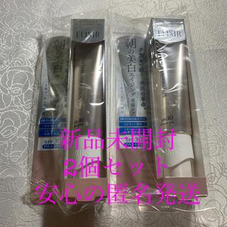 ELIXIR - 2個セット☆エリクリールホワイト デーケアレボリューションC